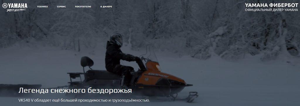 Наш новый сайт YAMAHA-NOVGOROD.RU — всегда актуальные новинки и цены